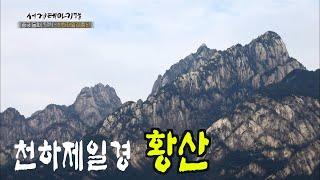 중국에서 가장 아름다운 최고의 산