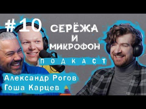 Александр Рогов, Гоша Карцев. Стиль, мода. Серëжа и микрофон. Подкаст #10