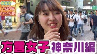 今回も方言女子を吉祥寺の街で探してみました! 神奈川県川崎市出身の彼...
