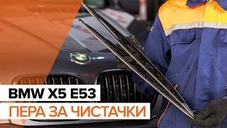 Как да сменим пера за чистачки предни наBMW X5 E53 ИНСТРУКЦИЯ | AUTODOC
