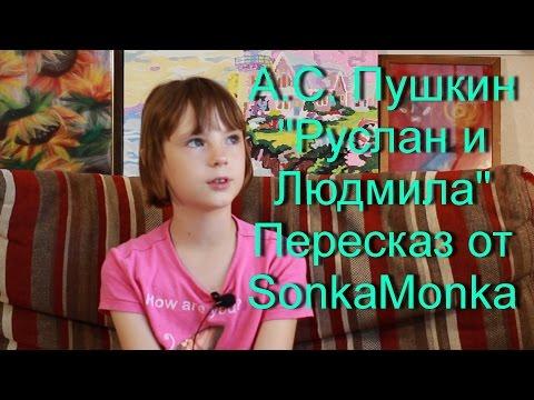 Пересказ Руслан и Людмила