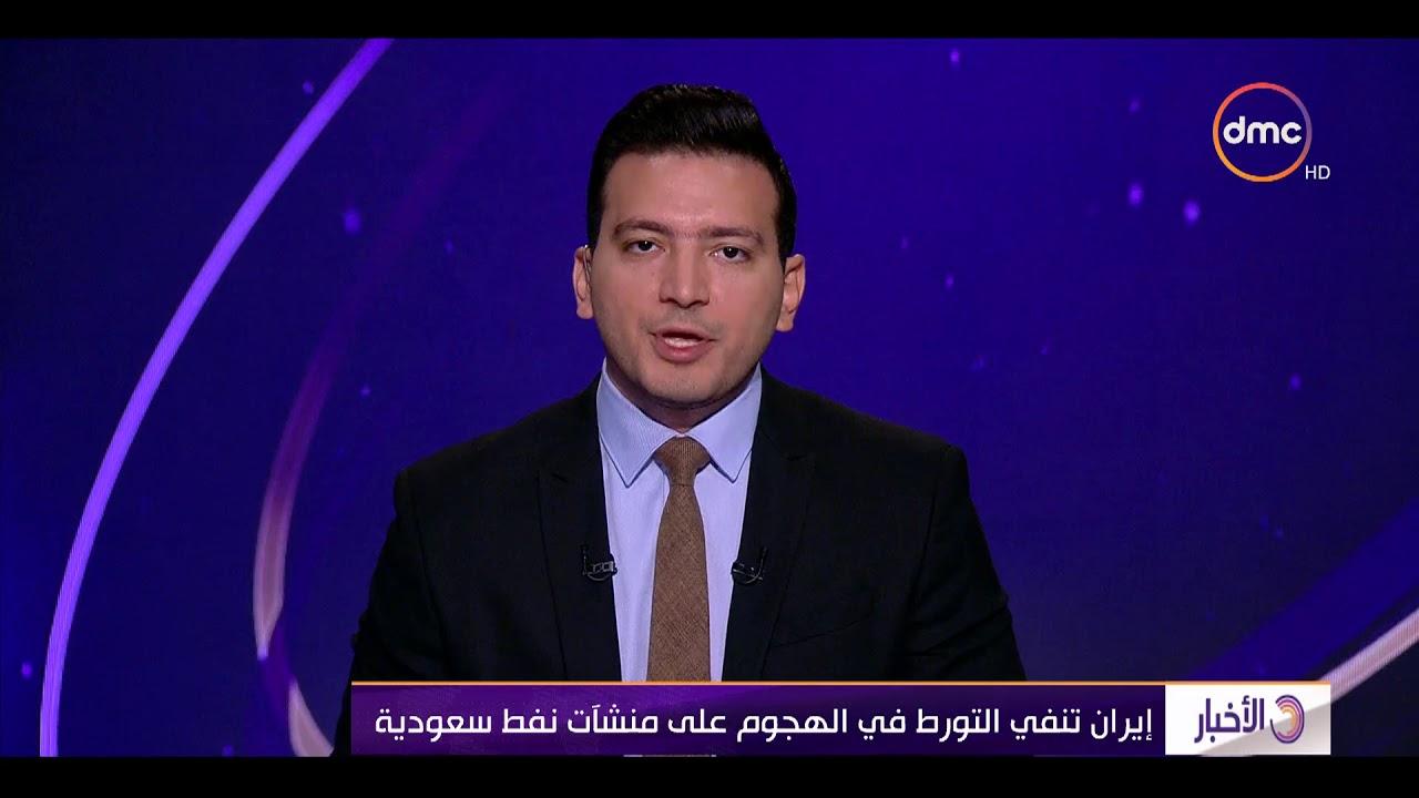 dmc:الأخبار - إيران تنفي التورط في الهجوم على منشات نفط سعودية