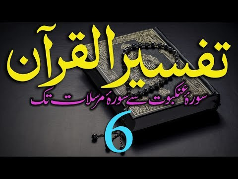 New website for dars (audio lectures) of Maulana Muhammad Zuhair Ruhani Bazi - 15/06/2019 from YouTube · Duration:  3 minutes 27 seconds