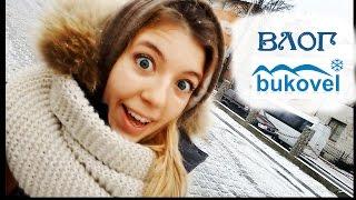 Влог #1 БУКОВЕЛЬ: Переезд, ТУР по НОМЕРУ, вечный ЖИРОБАС  - Bukovel, Room Tour(, 2016-01-19T14:33:54.000Z)