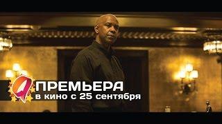 Великий уравнитель (2014) HD трейлер   премьера 25 сентября