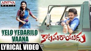 Yelo Yedarilo Vaana Full Song With English Lyrics || Katamarayudu || Pawan Kalyan, Shruthi Haasan