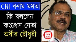 সি.বি.আই আধিকারিক বনাম রাজ্য সরকার  | কি বললেন কংগ্রেস নেতা অধীর চৌধুরী | Adhir Chowdhury