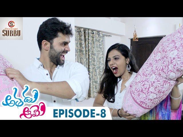 Athadu Aame (He & She) | Latest Telugu Comedy Web Series | Episode 8 | Chandragiri Subbu