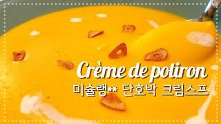 단호박 크림스프 만들기 프랑스 요리 Cream of p…