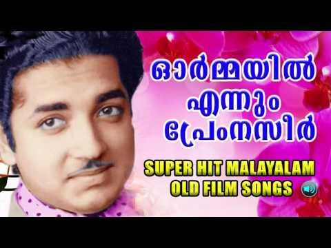 ഓർമ്മയിൽ എന്നും പ്രേം നസീർ  | Super Hit Malayalam Old Songs.