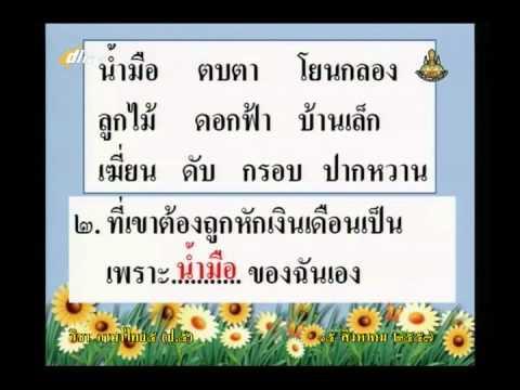 074D+5150857+ท+คำที่มีความหมายโดยตรง โดยนัย+thaip5+dl57t1