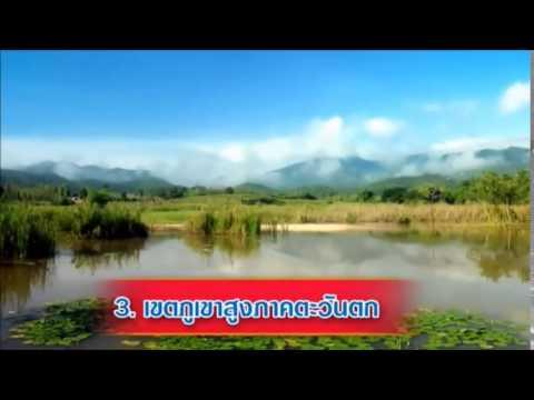 ภูมิศาสตร์54 เรื่อง ลักษณะภูมิประเทศในเเต่ละภูมิภาคของประเทศไทย