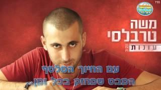 משה טרבלסי - עונות - קריוקי