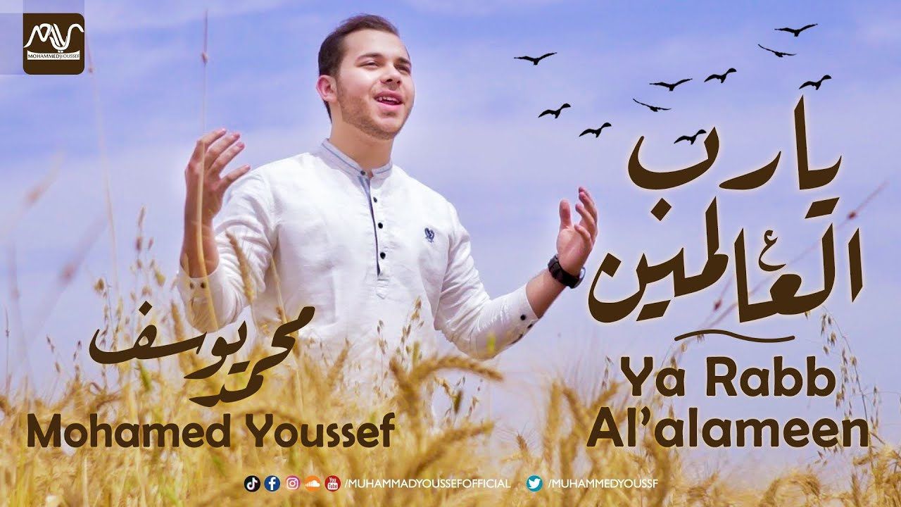 Ya Rabb Al'alameen official Video (Ramadan) - Mohamed Youssef | يا رب العالمين (رمضان) - محمد يوسف