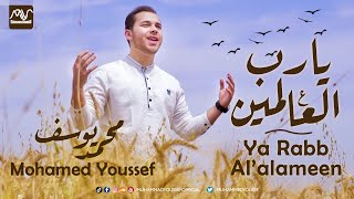 Ya Rabb Al'alameen official Video - Mohamed Youssef | يا رب العالمين - محمد يوسف
