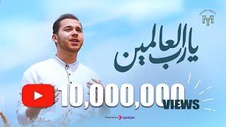 Download Lagu Ya Rabb Al'alameen official Video - Mohamed Youssef | يا رب العالمين - محمد يوسف mp3