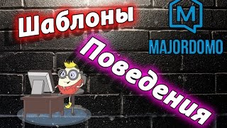 Умный дом MajorDoMo и шаблоны поведения