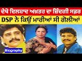Dilshad Akhtar Biography  Family  Wife  Death Reason  Age  Songs  Interview