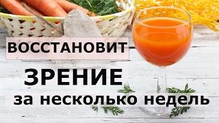 Зрение восстановит за несколько недель морковный сок.