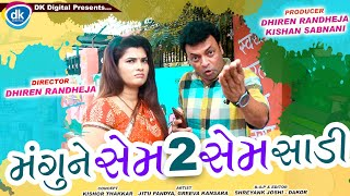 mangune-same-2-same-saadi-latest-gujarati-comedy-2019-jitu-mangu