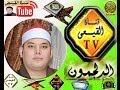 الشيخ محمود القزاز سورة الانبياء القرشية قناة القيعى 01229454381