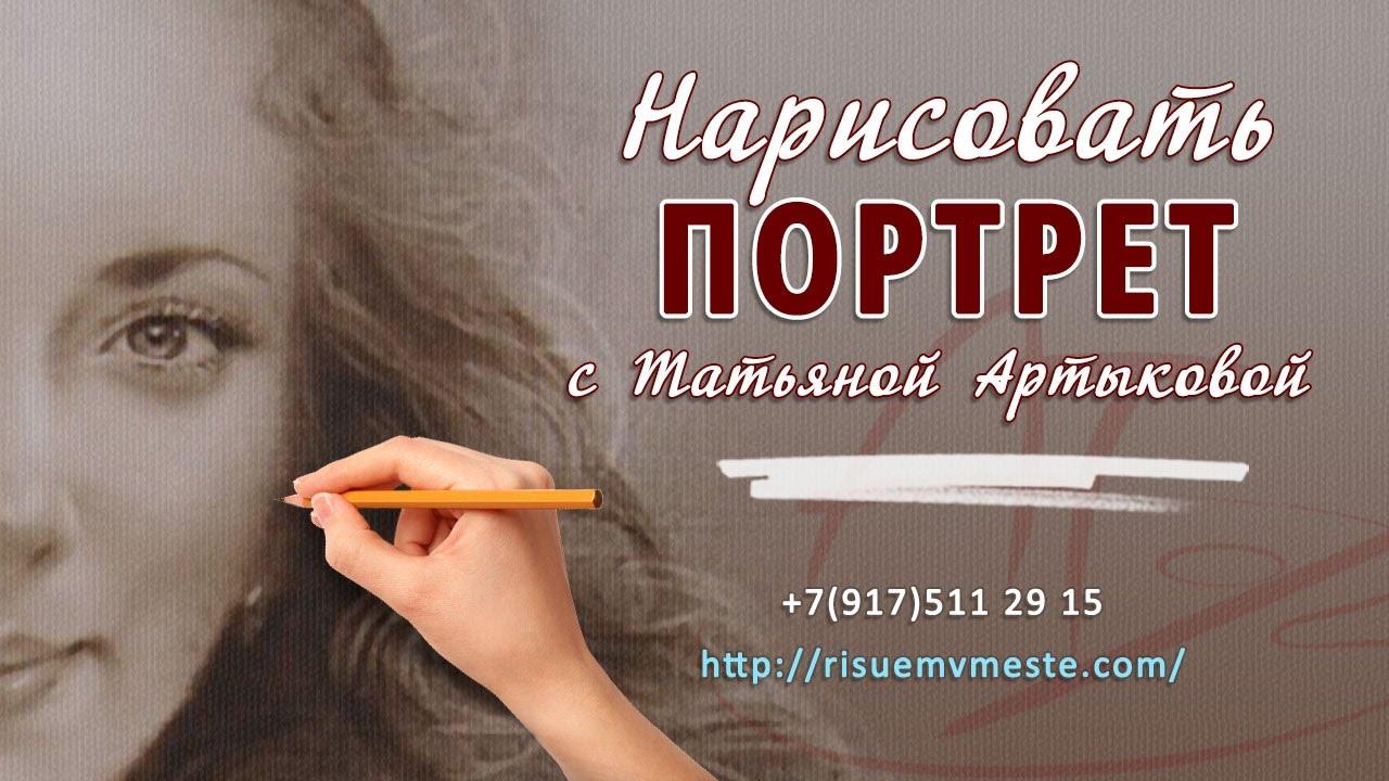 Нарисовать ПОРТРЕТ /художник портретист Татьяна Артыкова