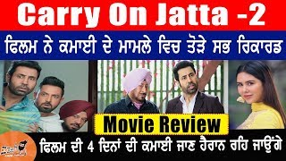 Carry On Jatta 2 Movie Review (Gippy Grewal) Punjabi | Total Earning | Public Reaction | Full Movie