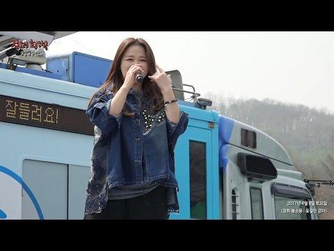 Seo Young Eun  I am not alone ,서영은  혼자가 아닌 나정오의 희망곡 김신영입니다 20170408