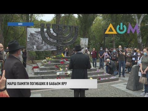 В Киеве состоялся пятый Марш памяти погибших в Бабьем Яру