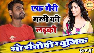 Ek Meri Gali Ki Ladki [Dj Remix] Love Dholki || Hindi Special || Dj Song Remix By || Dj Ritesh Style