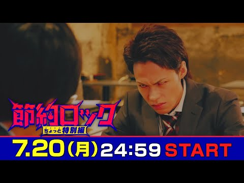 上田竜也(KAT-TUN) 節約ロック CM スチル画像。CM動画を再生できます。