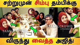 சற்றுமுன் சிம்பு தம்பிக்கு விருந்து வைத்த அஜித்! | |Tamil Cinema | Kollywood News