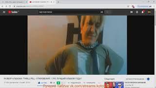 РАЗБОР АЛЬБОМА THRILL PILL - ОТКРОВЕНИЯ РЕАКЦИЯ на ВТРЕНДЕ