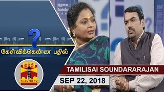 Kelvikkenna Bathil 24-09-2018 Exclusive Interview with TN BJP President Tamilisai Soundararajan