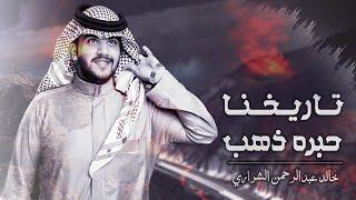شيلة -حنا جهينه حنا جهينه - خالدعبدالرحمن 2020