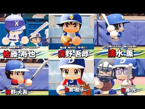 【生放送】漫画MAJOR(メジャー)軍団vsプロ野球レジェンズ【パワプロ,ましゅるむ 】