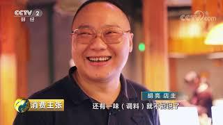 《消费主张》 20190708 2019中国夜市全攻略:江西南昌| CCTV财经