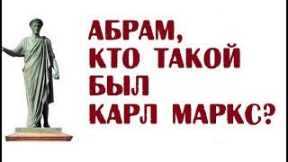 Абрам кто такой был Карс Маркс Одесский анекдот
