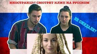 Иностранцы Смотрят Клипы на Русском