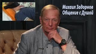 Михаил Задорнов  Общение с Душой