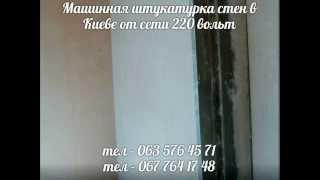 Штукатурка стен под обои машинным способом(http://stroybat.ucoz.ua https://vk.com/shtukaturcka тел +38 (063) 576 45 71 тел +38 (067) 764 17 48 Штукатурка стен машинным способом в Киеве машин..., 2015-02-18T20:15:45.000Z)