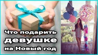 видео Что подарить жене на Новый 2018 год