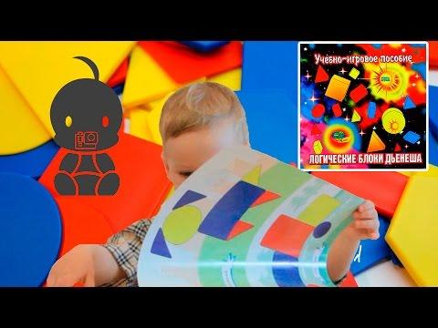 БЛОКИ ДЬЕНЕША. Логические блоки Дьенеша для самых маленьких. Развивающая игра Кубики Дьенеша