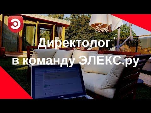 Директолог в команду ЭЛЕКС.ру Работа менеджером по контекстной рекламе в Рязани.