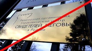 Путин по схеме Гитлера запретил Свидетелей Иеговы