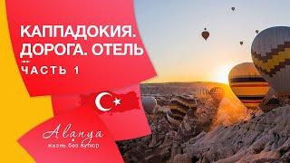 Турция Каппадокия 2020 Как добраться до Каппадокии Отели в Турции Каппадокия Жизнь в Турции