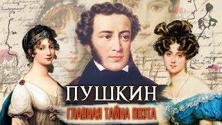 Пушкин. Главная тайна поэта | Центральное телевидение