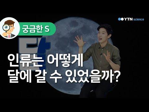 인류는 어떻게 달에 갈 수 있었을까? / YTN 사�