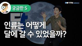 인류는 어떻게 달에 갈 수 있었을까? / YTN 사이언스