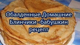 Обалденные Домашние Блины (Блинчики) бабушкин рецепт.- Вкусно и Быстро